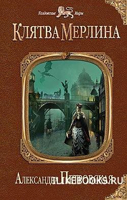 Книга Петровская Александра - Клятва Мерлина