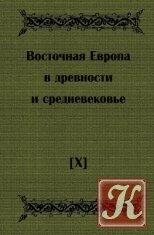 Книга Восточная Европа в древности и средневековье. X Чтения