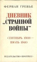 """Дневник """"странной войны"""". Сентябрь 1939 — июль 1940"""
