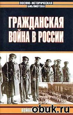 Книга Гражданская война в России: Война на Севере