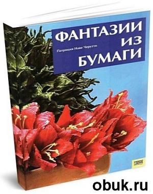 Книга Черутти П.Н. - Фантазии из бумаги