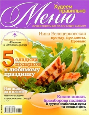 Журнал Меню. Худеем правильно № 1 2012