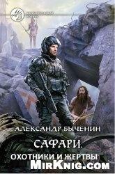 Книга Сафари. Охотники и жертвы