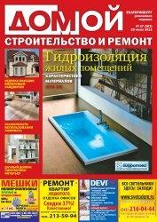 Журнал Домой. Строительство и ремонт №27 2012