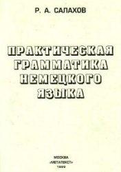 Книга Практическая грамматика немецкого языка