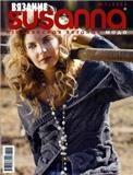 Аудиокнига Susanna 2008 №1