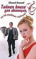 Книга Тайная книга для женщин или как управлять мужчиной