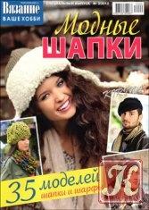 Книга Вязание ваше хобби. Спецвыпуск № 2 2012 Модные шапки