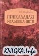 Книга Прикладная механика нити