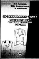Книга Агошков Л.О. - Проектування одягу раціональними асортиментними серіями