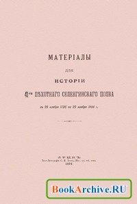 Книга Материалы для истории 41-го пехотного Селенгинского полка.