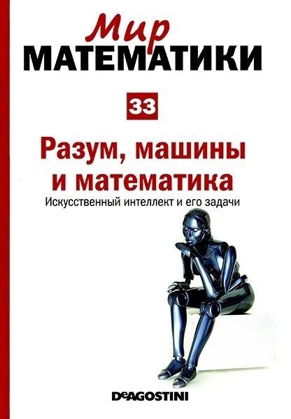 Книга Журнал: Мир математики № 33 (2014)