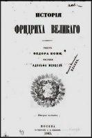 Книга История Фридриха Великого