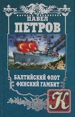 Книга Балтийский флот. Финский гамбит