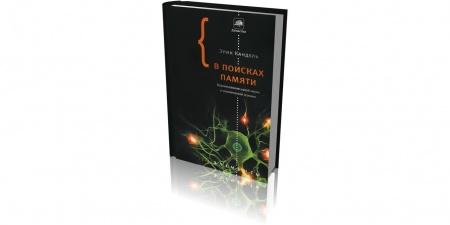 Книга «В поисках памяти», Эрик Кандель. В этой книге, посвященной истории возникновения и развития науки о биологической основе челов