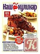 Журнал Наш кулинар №15 (июль) 2009