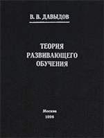 Книга Теория развивающего обучения