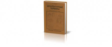 Книга «Архитектурные термины»  А.С. Партина (1994) Иллюстрированный словарик. #книги #архитектура