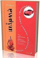 "Книга Робин Шарма. Монах, который продал свой ""феррари"""