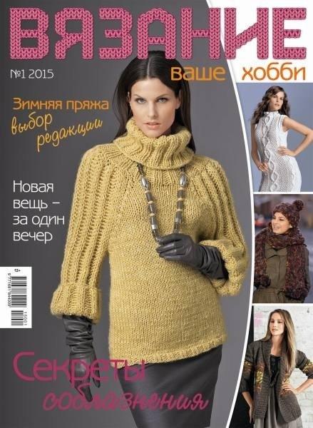 Журнал: Вязание ваше хобби №1 (январь 2015)