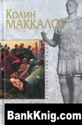 Книга Фавориты Фортуны