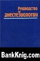 Книга Руководство по анестезиологии. В 2-х томах