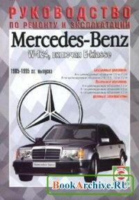 Книга Mercedes Benz W124 включая E-Klasse, 1985 - 1995 г. Руководство по ремонту и эксплуатации.