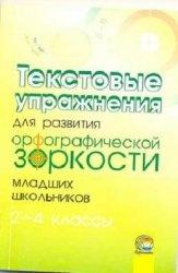 Книга Текстовые упражнения для развития орфографической зоркости младших школьников. 2-4 классы