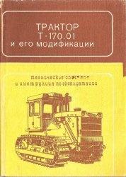 Книга Трактор Т-70.01 и его модификации
