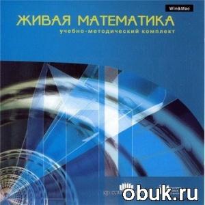 Книга УМК. Живая математика