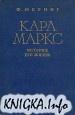 Книга Карл Маркс. История его жизни