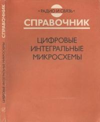 Книга Цифровые интегральные микросхемы