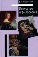 Книга Искусство и философия