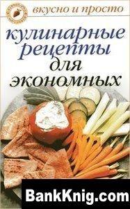 Книга Кулинарные рецепты для экономных