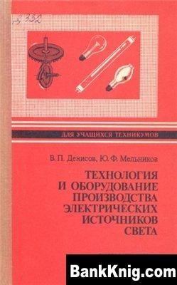 Книга Технология и оборудование производства электрических источников света