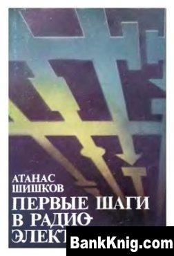 Книга Первые шаги в радиоэлектронике