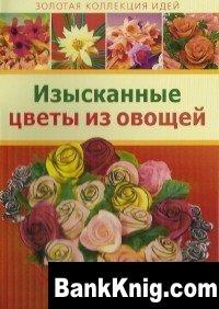 Книга Изысканные цветы из овощей