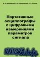Книга Портативные осциллографы с цифровыми измерениями параметров сигнала
