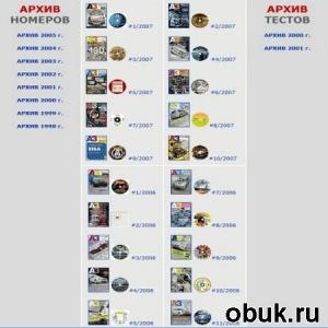 АвтоЗвук 1998-2007