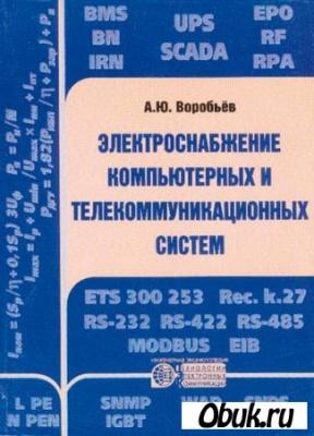 Книга Электроснабжение компьютерных и телекоммуникационных систем