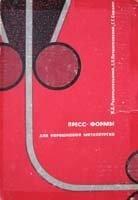 Книга Пресс-формы для порошковой металлургии. Расчет и конструирование