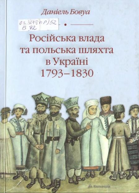 Книга Бовуа Д. Російська влада і польська шляхта в Україні 1793-1830 рр. Львів, 2007.
