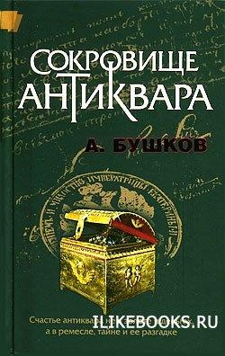 Бушков Александр - Сокровище антиквара (аудиокнига)