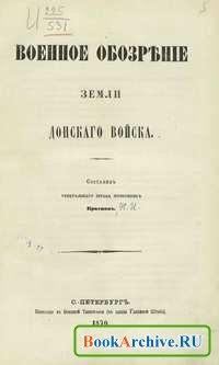 Книга Военное обозрение земли Донского Войска