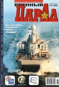 Журнал Журнал Военный парад №-05 2000 (41)