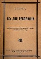 Книга В дни революции. Воспоминания участника великой русской революции 1917-го года