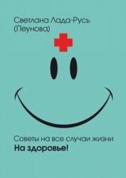 Книга На здоровье!