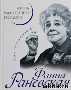 Аудиокнига Фаина Раневская - Смех Сквозь Слезы (Аудиокнига)