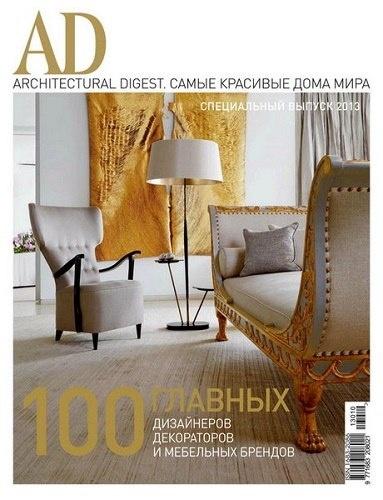 Книга Журнал : AD / Architectural Digest. Спецвыпуск Самые красивые дома мира (2013)