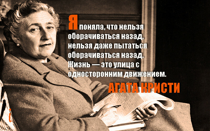 агата_кристи.jpg